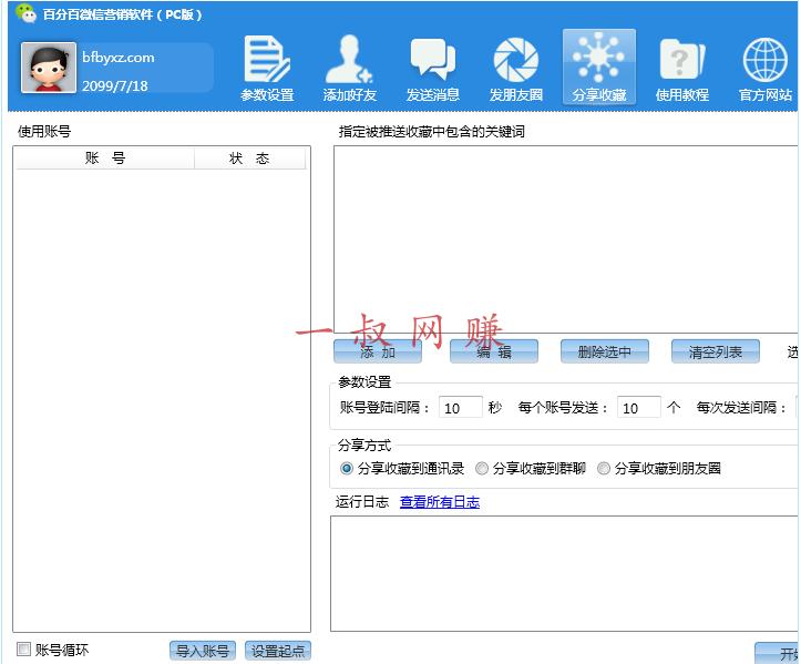 seo 大神营销引流用到的软件工具 _ 零成本副业,网上赚钱网站插图3