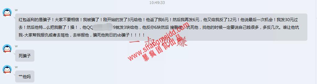 搞副业能不能让领导知道,在哪个 app 可以发布兼职广告 _ 灰色项目解密:QQ 红包返利插图
