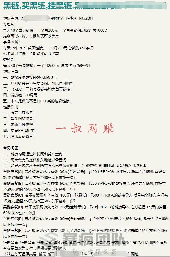 众寻老李:利用灰色手法空手套白狼,出售网站外链,既不伤站还能躺赚!_ 在上海下班后可以做什么兼职,手机上哪里可以做兼职插图9