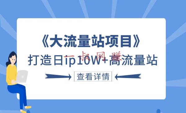 《大流量站项目 1.0+2.0》打造日 ip10W+高流量站,前期很累后期躺 _ 加微信号赚钱的广告很多 靠谱吗,网赚钱插图