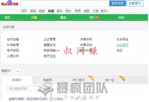 在线兼职老师,闲鱼搜索暗号 _ 网络推广之百度知道推广插图1