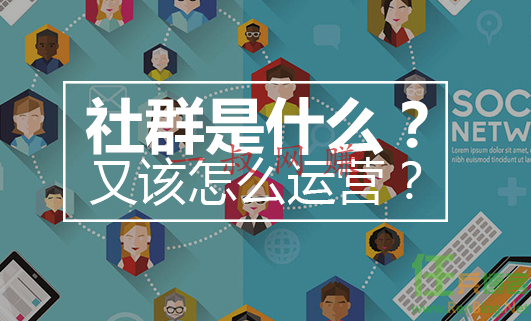 社群如何运营 _2020 新项目新商机加盟,如何一小时赚十元插图