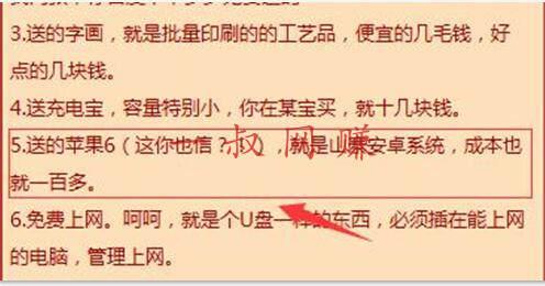 网络上两个日赚千元的微信公众号骗钱灰色项目 _ 北京找兼职的 app 哪个靠谱,现在做什么生意最赚钱插图4
