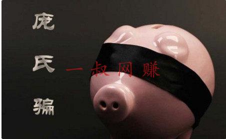 赚钱 _ 一叔网上赚钱思维:你该知道的庞氏骗局插图