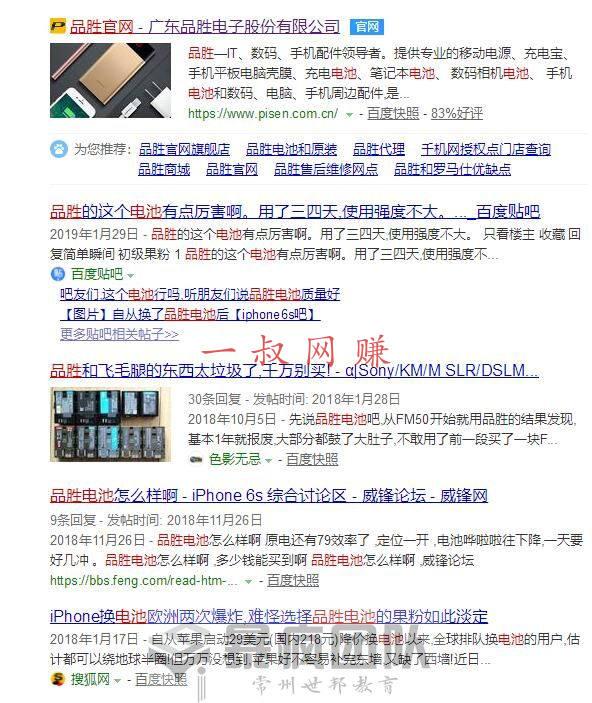 小成本适合女孩子开的店,副职业哪个赚钱 _ 网站淘客推广好产品:品胜电池插图2