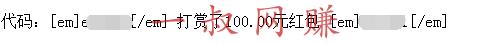 利用新版 QQ 空间说说打赏代码引流 _ 附近免费手工活拿回家联系方式,配音兼职平台是真的么插图2